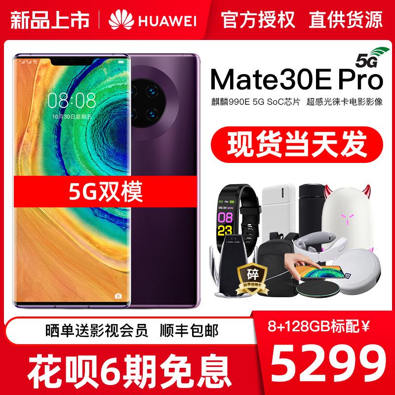 当天发【6期免息送无线充】Huawei/华为Mate 30E Pro正品5G手机官方旗舰店P40官网nowa7pro直降nova8se畅享2