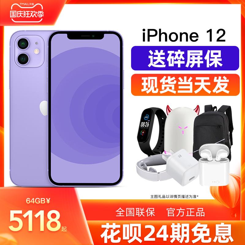 当天发【24期免息】Apple/苹果 iPhone 12 5G手机官方旗舰店苹果13promax新款iPhone12pro官网11直降国行正品5088元
