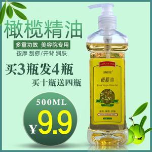橄榄油美容院专用推背精油按摩全身通经络身体护肤拔罐润肤基础油