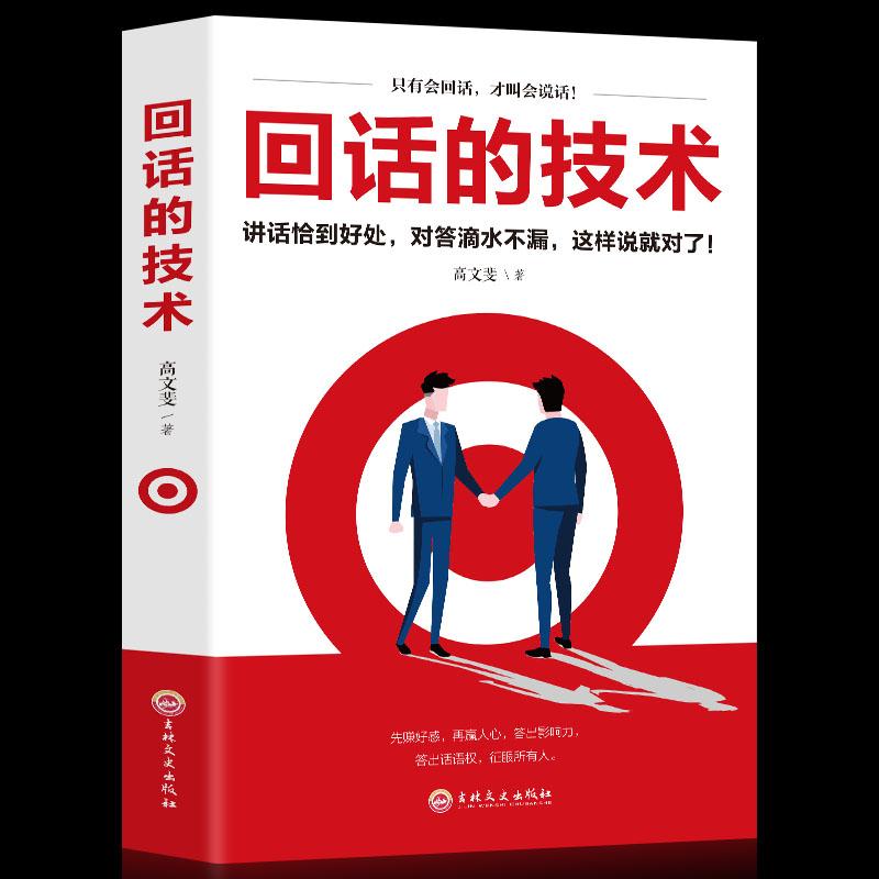 回话的技术 高文斐著 回话的技巧 正版 所谓情商高就是人际沟通培训说话 回话的艺术 口才训练销售技巧 回话技术 人际交往书籍