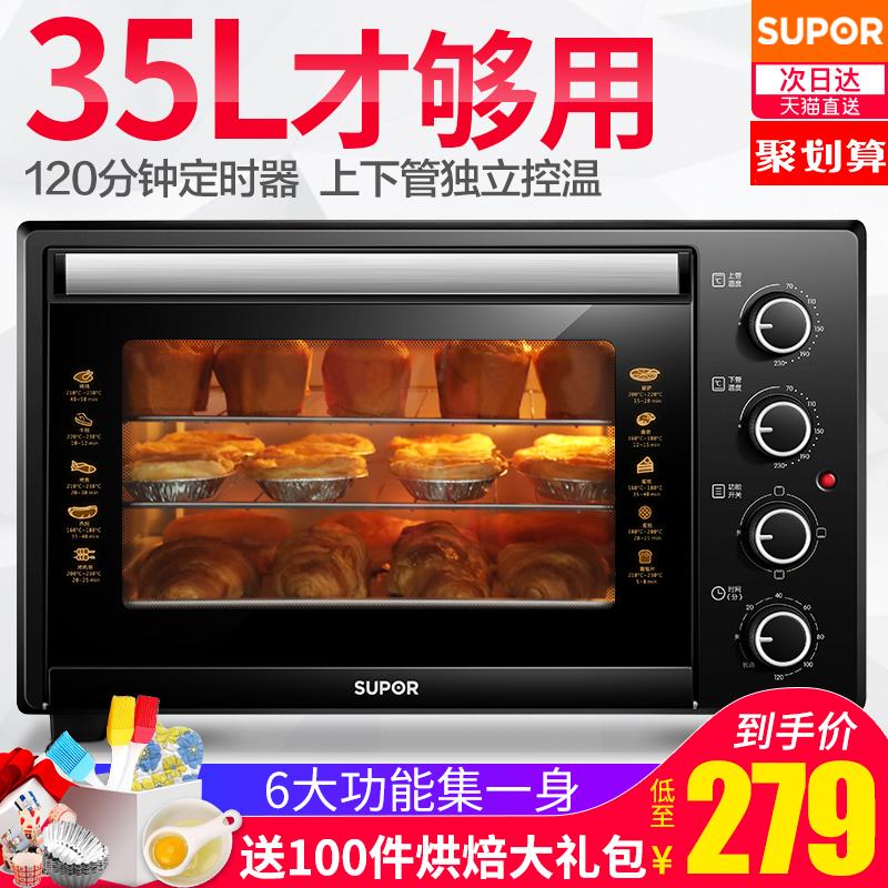 升大容量 35L 苏泊尔电烤箱家用烘焙小型多功能全自动小蛋糕 抢