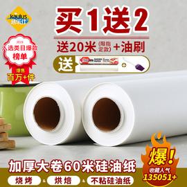 烤乐仕硅油纸烘焙家用婴儿烤箱纸烤盘吸油纸不粘烧烤肉纸锡纸厨房图片
