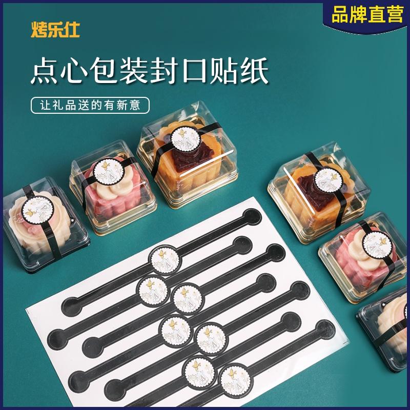 烤乐仕月饼烘焙吸塑包装盒礼品装饰纸牛轧糖凤梨酥不干胶封口贴纸