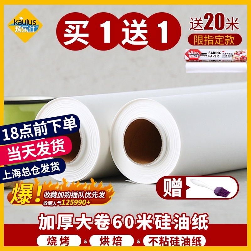 Бумажные формы для выпечки Артикул 520689146676