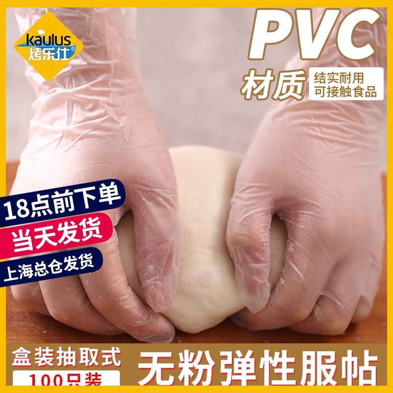 烤乐仕一次性pvc手套乳胶加厚透明食品厨房餐饮牛轧糖烘焙工具100