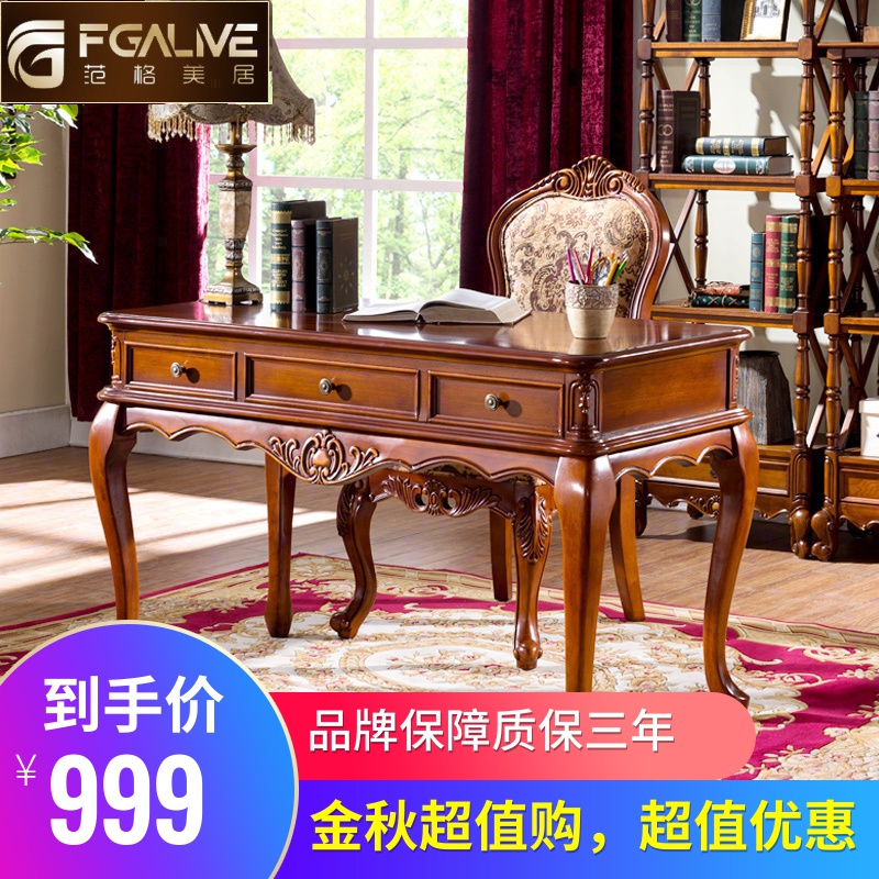 满9360.00元可用8361元优惠券范格美居欧式实木带抽屉现货写字台