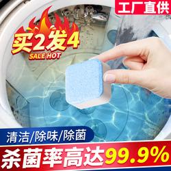 老管家洗衣机槽清洗剂去污渍滚筒式泡腾片消毒杀菌泡腾清洁片神器