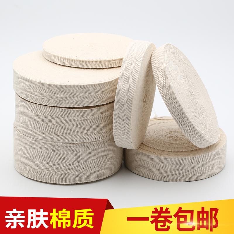 人字带布带条绑带包边条布料滚边条镶边棉布条布带子织带米白色