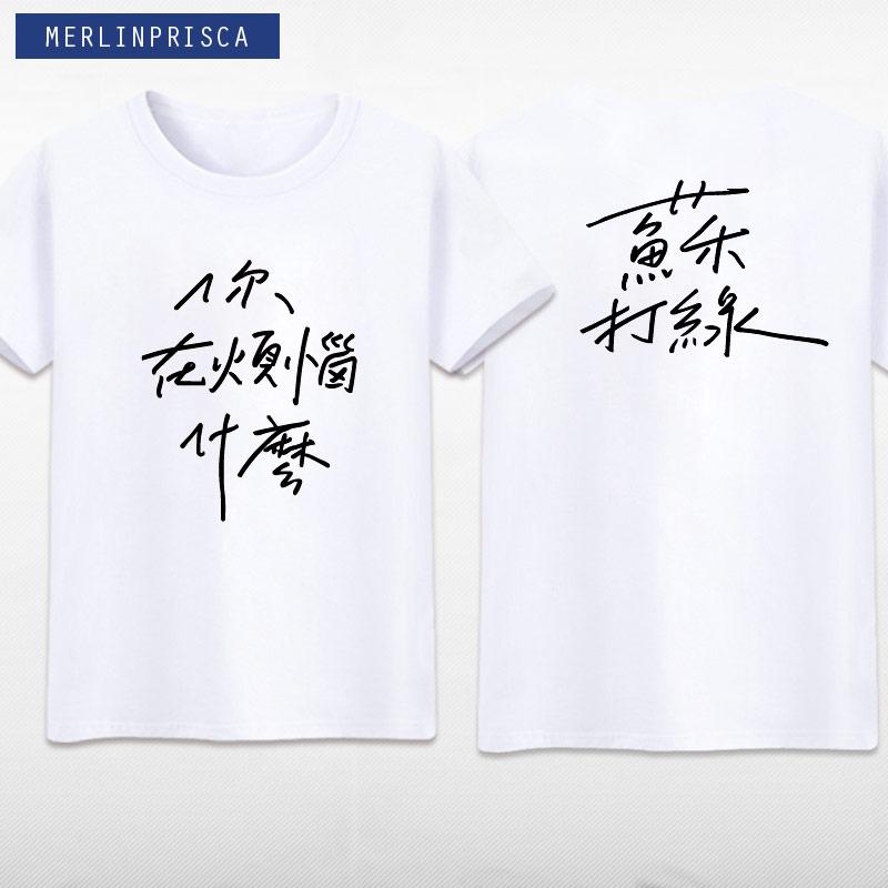 苏打绿 你在烦恼什么吴青峰 夏季纯棉短袖T恤衣服 音乐会男女T