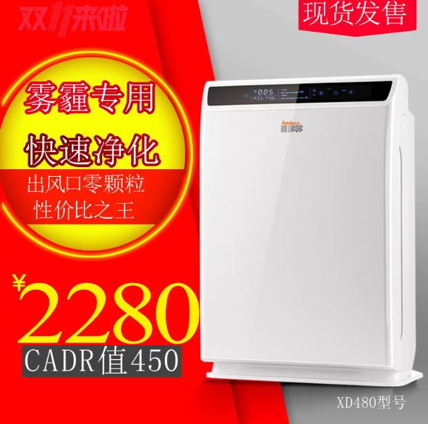 Andridodox xd480 air purifier household bedroom formaldehyde haze removal sterilization anion PM2.5
