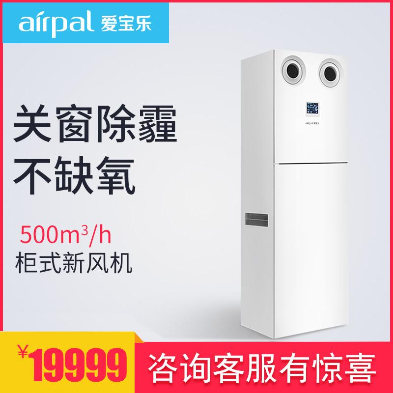 [airpal旗舰店室内新风系统]爱宝乐airpal新风机 空气净化器月销量0件仅售19999元