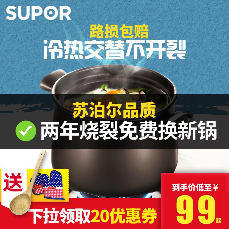 苏泊尔砂锅炖锅家用陶瓷煲汤锅煲汤燃气明火耐高温石锅专用养生锅
