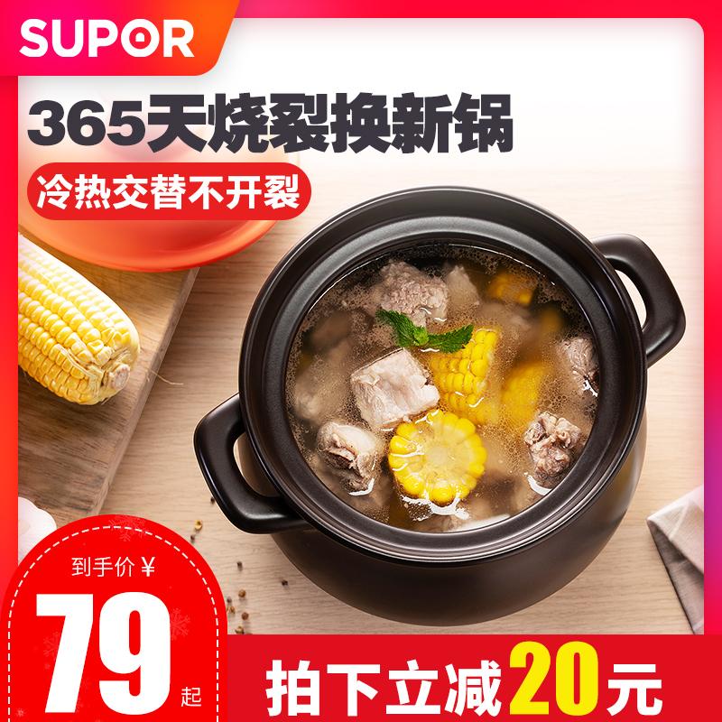 苏泊尔砂锅炖锅家用耐高温煲汤锅陶瓷煲燃气煤气灶专用沙锅大小号
