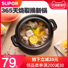 Supol casserole and stew pot size special casserole for household high temperature pot, soup pot, ceramic pot, gas stove
