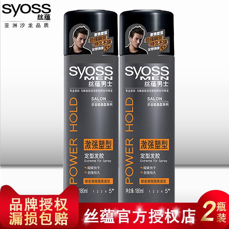 2瓶装丝蕴男士激强塑型定型喷雾发胶180ml头发造型水膏蜡啫喱干胶