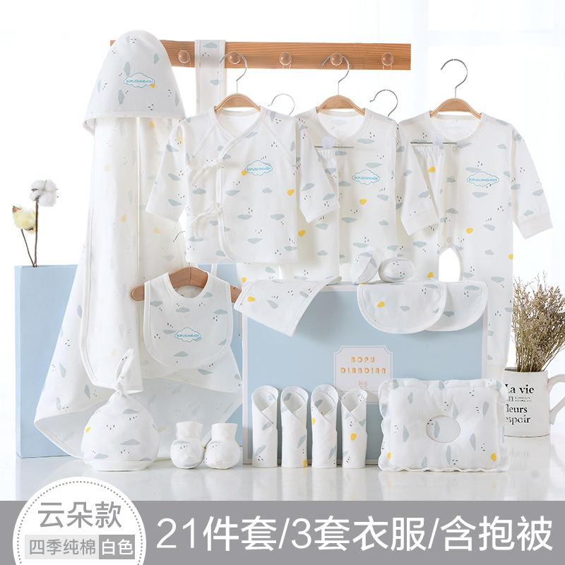 Baby clothes gift box set newborn boys and girls newborn baby clothes pure cotton spring summer autumn thin products