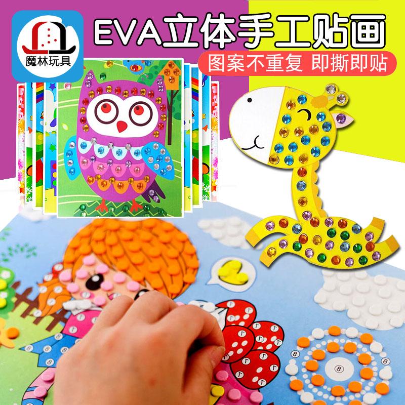 【正常发货】儿童EVA贴画马赛克益智玩具儿童婴幼儿礼物礼品