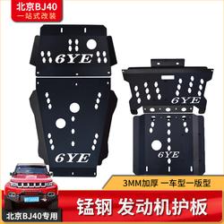 北京bj40l发动机bj40 plus下护板