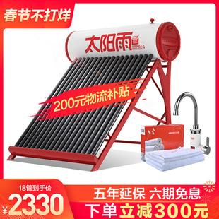 太阳雨太阳能热水器家用全自动一体式自动上水 太阳能取暖器N系列品牌
