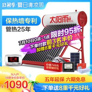太阳雨太阳能热水器家用全自动一体式自动上水新型家用太阳能系列品牌