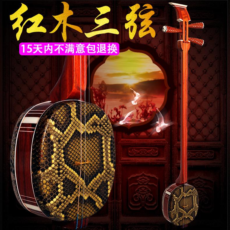 Го Юэ красный Деревянные юниоры Sanxian Sanxianxiaosanxian в подарок Деревянная скрипка, играющая Sanxian ethnic shamisen