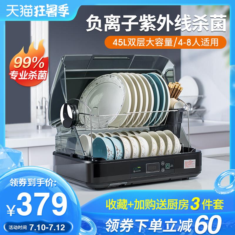 Посудомоечные машины / Стерилизаторы для посуды Артикул 595848577562
