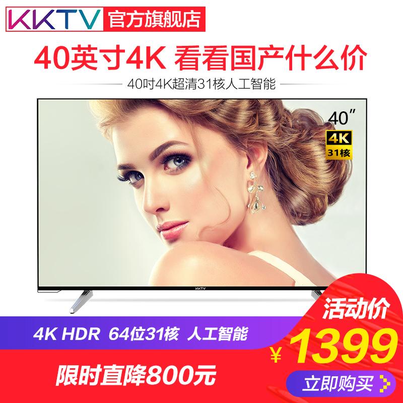 kktv U40 康佳40英寸电视机4k高清网络液晶智能平板wifi 32 42 43