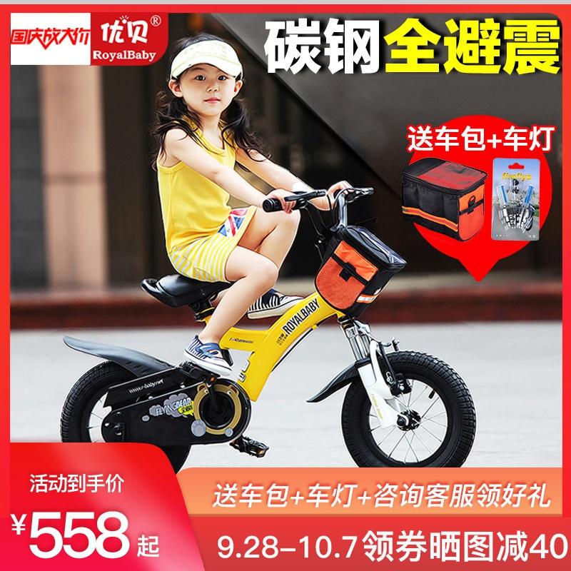 优贝宝宝2-3-6-7-10岁脚踏自行车券后598.00元