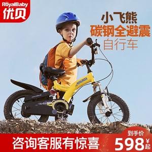 优贝儿童自行车3-6-12岁男女孩宝宝脚踏车童车新款12寸山地车单车
