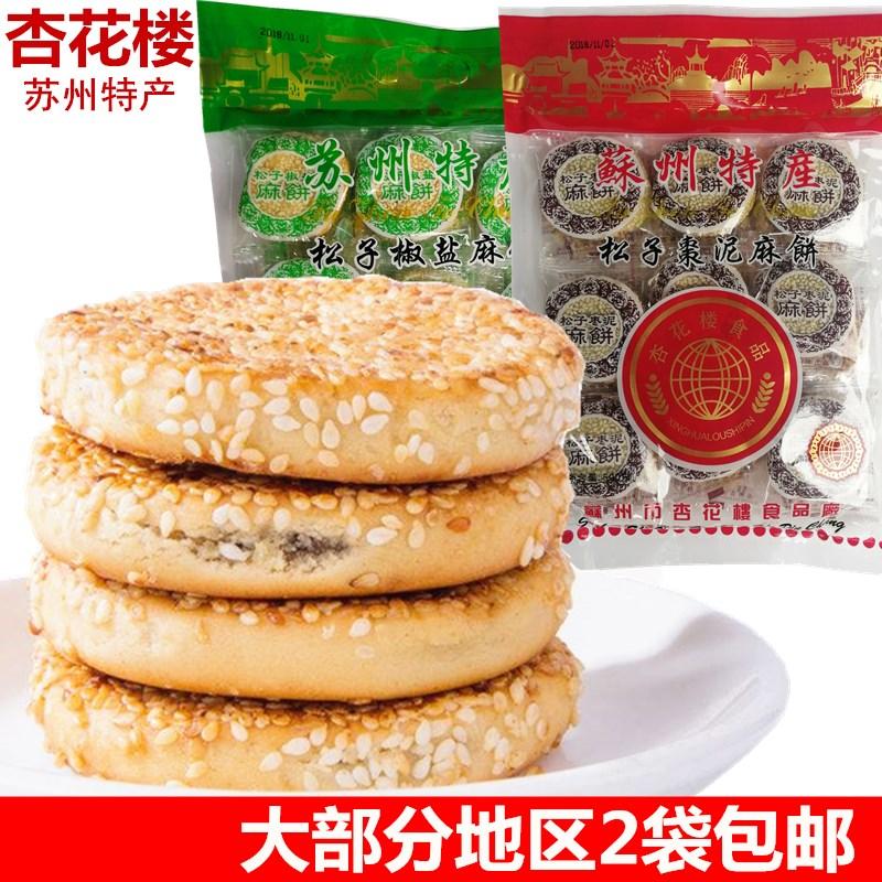 杏花楼苏州土特产麻饼松子椒盐芝麻烧饼零食传统糕点正宗手工热卖
