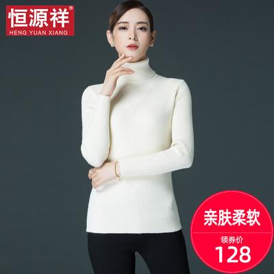 恒源祥高领毛衣女装白色大码修身短款线衣内搭中年针织打底衫秋冬