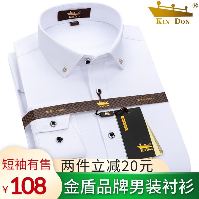 金盾男士长袖商务正装帅气寸白衬衫