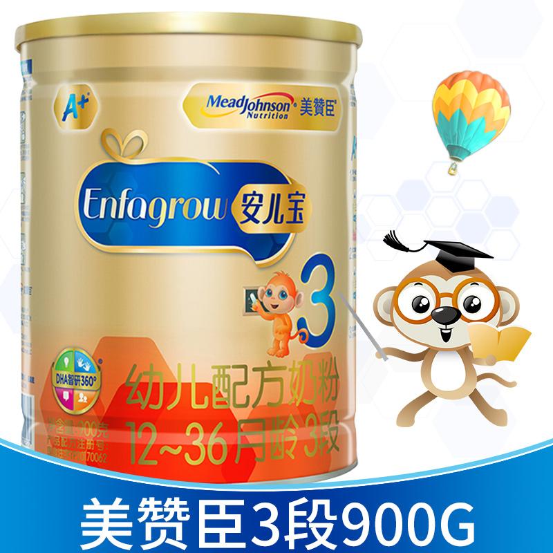 【新鲜日期】美赞臣奶粉3段900g 罐装 安儿宝A+幼儿配方奶粉三段