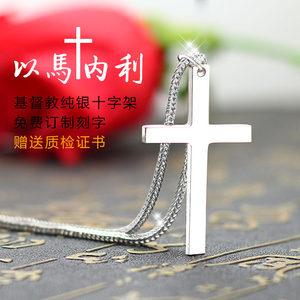 纯银十字架吊坠男士项链耶稣挂件s925纯银饰品男女抖音基督教简约