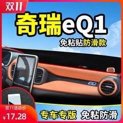 奇瑞小蚂蚁EQ1电动汽车QQ3ev新能源EQ改装饰内饰配件仪表台避光垫