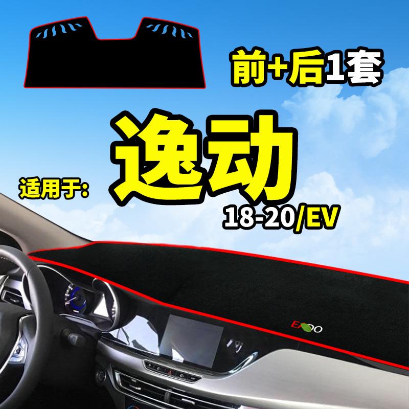 专用于长安逸动DT致尚XT改装饰汽车用品配件中控仪表台防晒避光垫
