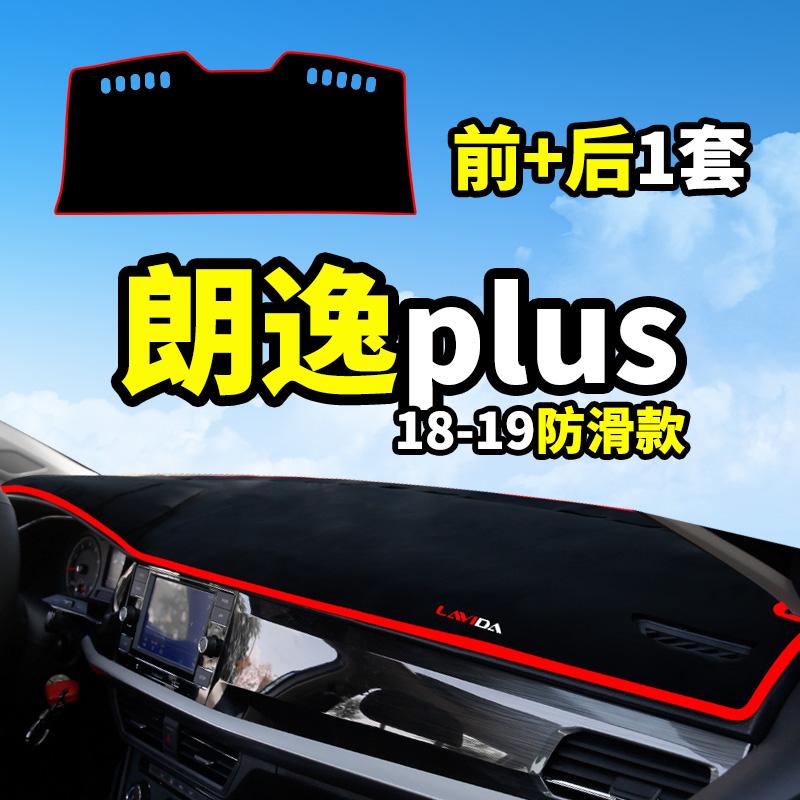 大眾新朗逸plus改裝飾汽車用品內飾中控工作儀表臺防曬遮陽避光墊