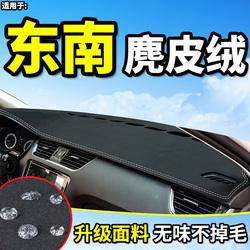 东南A5翼舞V5菱致V6菱仕菱帅改装饰配件中控仪表台防晒遮阳避光垫