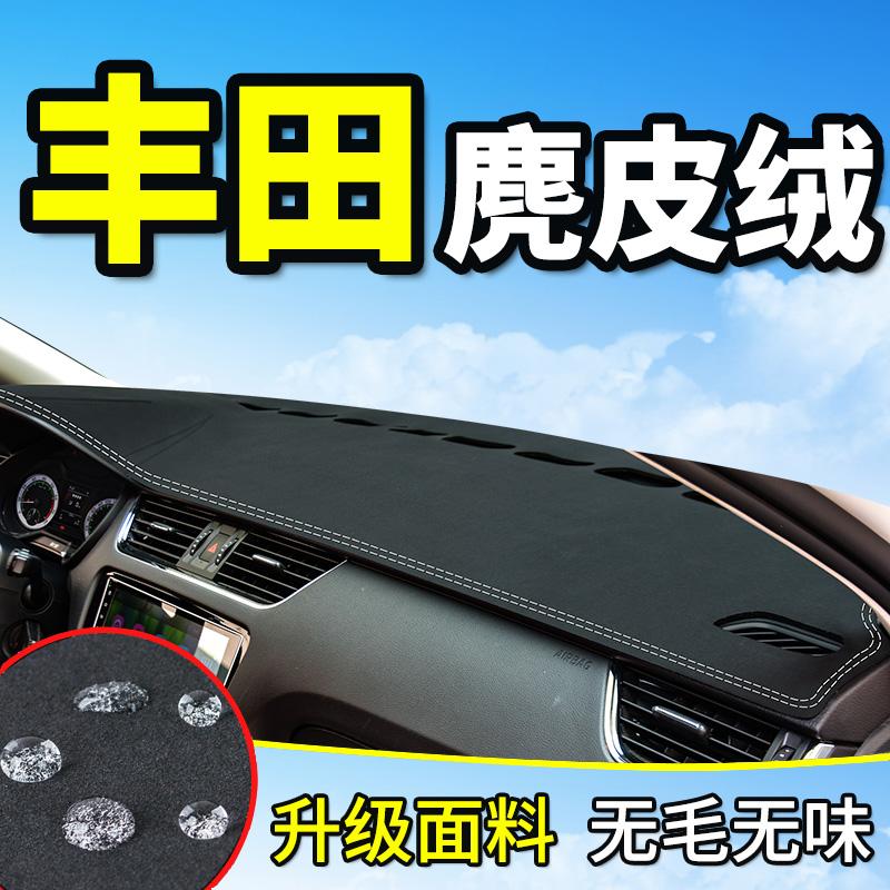 丰田花冠EX普拉多霸道12代13皇冠改装饰配件中控仪表台防晒避光垫
