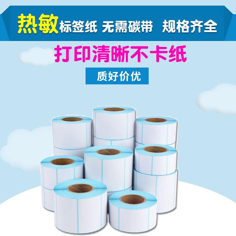 热敏不干胶打印贴纸条码奶茶标签纸