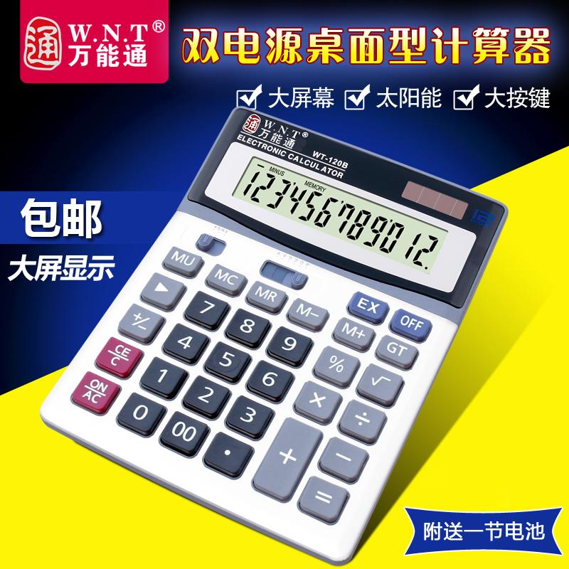 计算机计算器语音大按键多功能财务办公太阳能计算机大号送电池多省包邮限20000张券