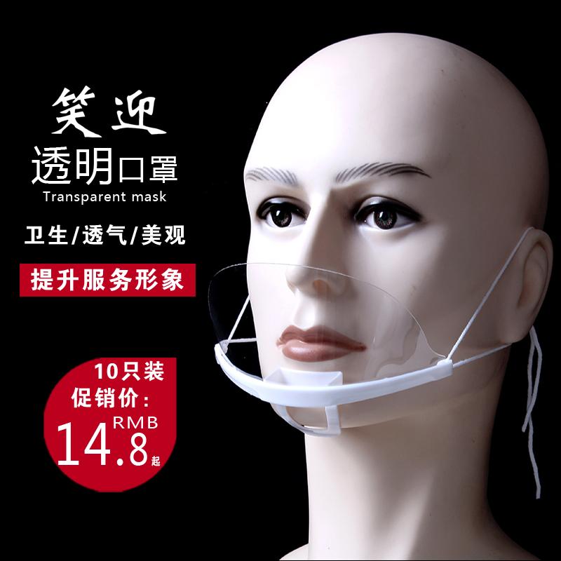 透明口罩餐饮专用食品卫生塑料厨房微笑餐厅防雾飞沫唾沫口水厨师