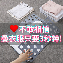 Folding Board folding device Shirt shirt T-shirt folding board Folding Board Lazy Man quick folding board stacked clothes artifact