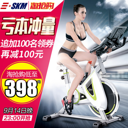 Dynamic Cycling Exercise Bike SKM Indoor Gym Fitness Equipment