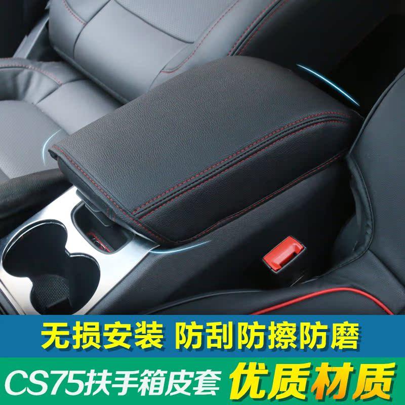 於長安cs75內飾扶手箱墊皮套專車防滑保護套車用防護皮墊改裝