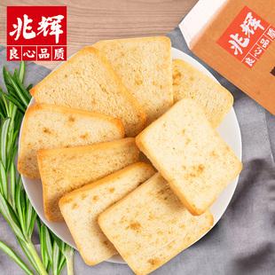 山西特产兆辉烤馍片1kg整箱装独立包装混合味馍干早餐休闲小零食