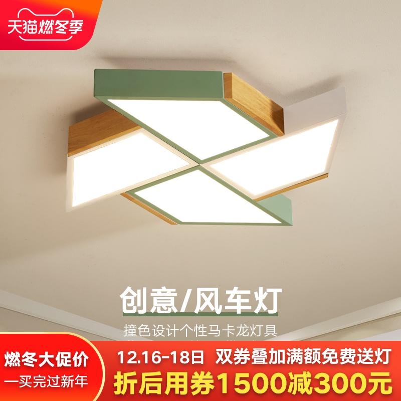 北欧客厅灯卧室灯吸顶灯儿童房灯马卡龙简约现代实木创意led灯具