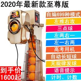 2020年第五代超级乒皇乒乓球发球机至尊版W288可编程无线遥控高考