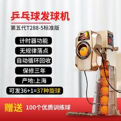 正品超级乒皇乒乓球发球机第五代T288-5标准版家用专业版发球器