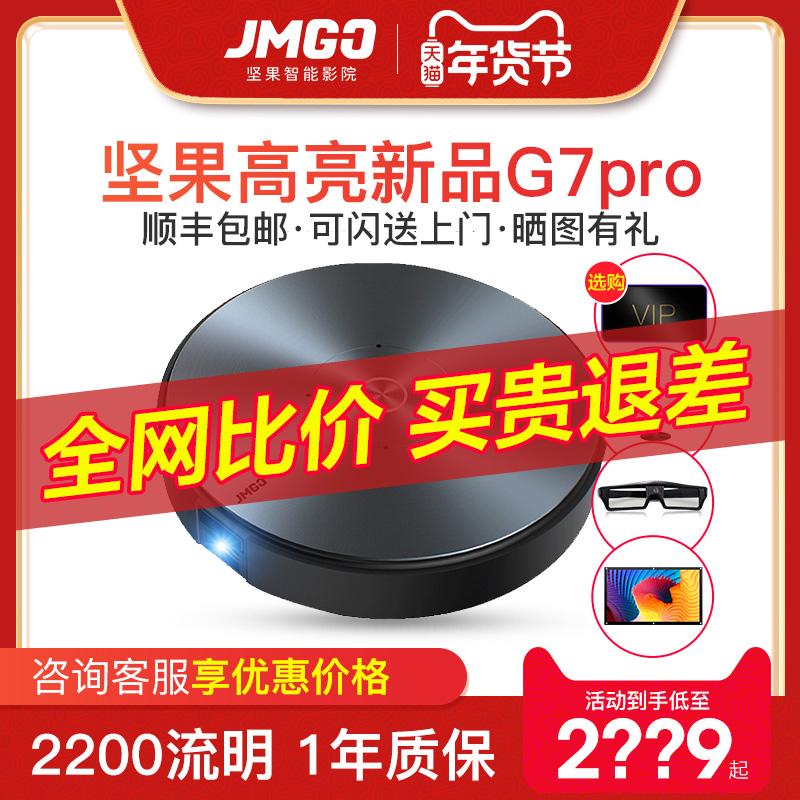坚果G7pro投影仪家用全高清高清1080P智能家庭影 支持3D手机投屏G7/G7S升级版 无线WiFi便携投影机2020新品图片